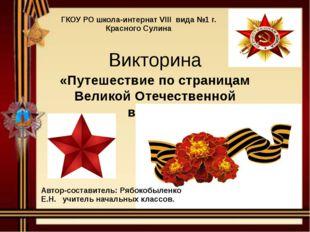 Викторина «Путешествие по страницам Великой Отечественной войны.» Автор-соста