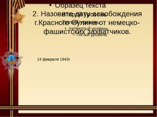 2. Назовите дату освобождения г.Красного Сулина от немецко-фашистских захватч