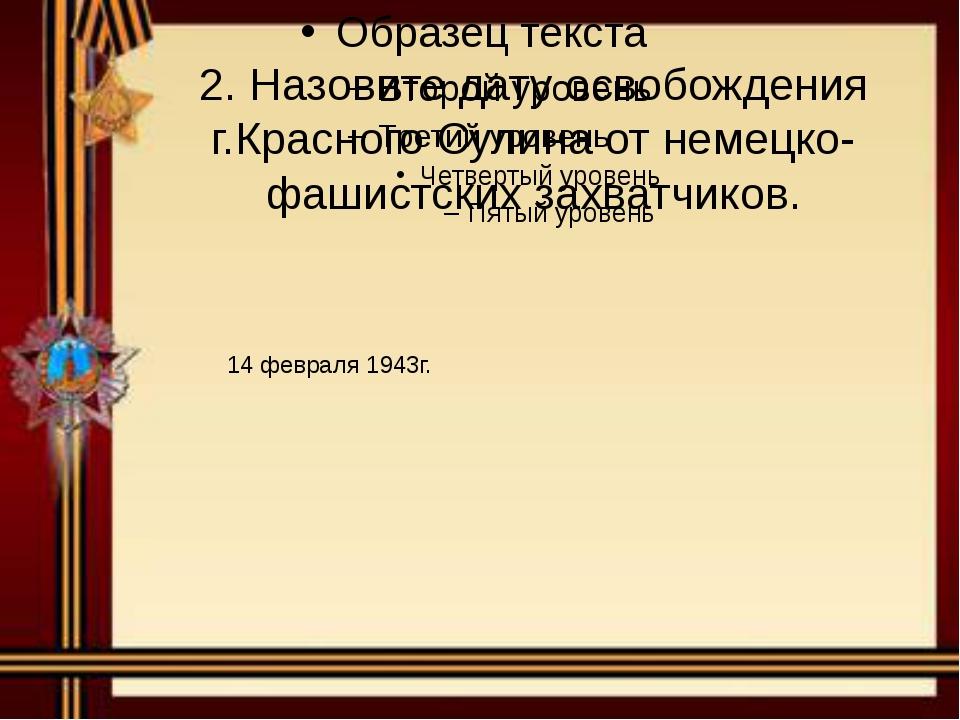 2. Назовите дату освобождения г.Красного Сулина от немецко-фашистских захватч...