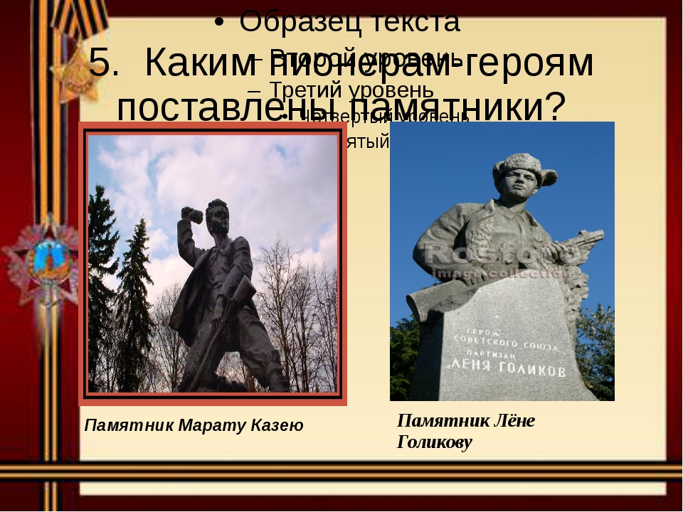 5. Каким пионерам-героям поставлены памятники? ПамятникМаратуКазею Памятник Л...