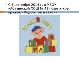 С 1 сентября 2014 г. в МБОУ «Абазинской СОШ № 49» был открыт кружок «Подросто