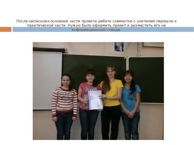 После написания основной части проекта ребята совместно с учителем перешли к...