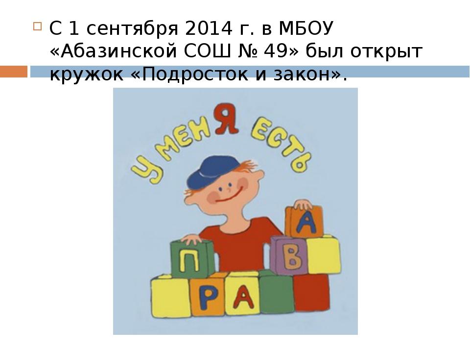 С 1 сентября 2014 г. в МБОУ «Абазинской СОШ № 49» был открыт кружок «Подросто...