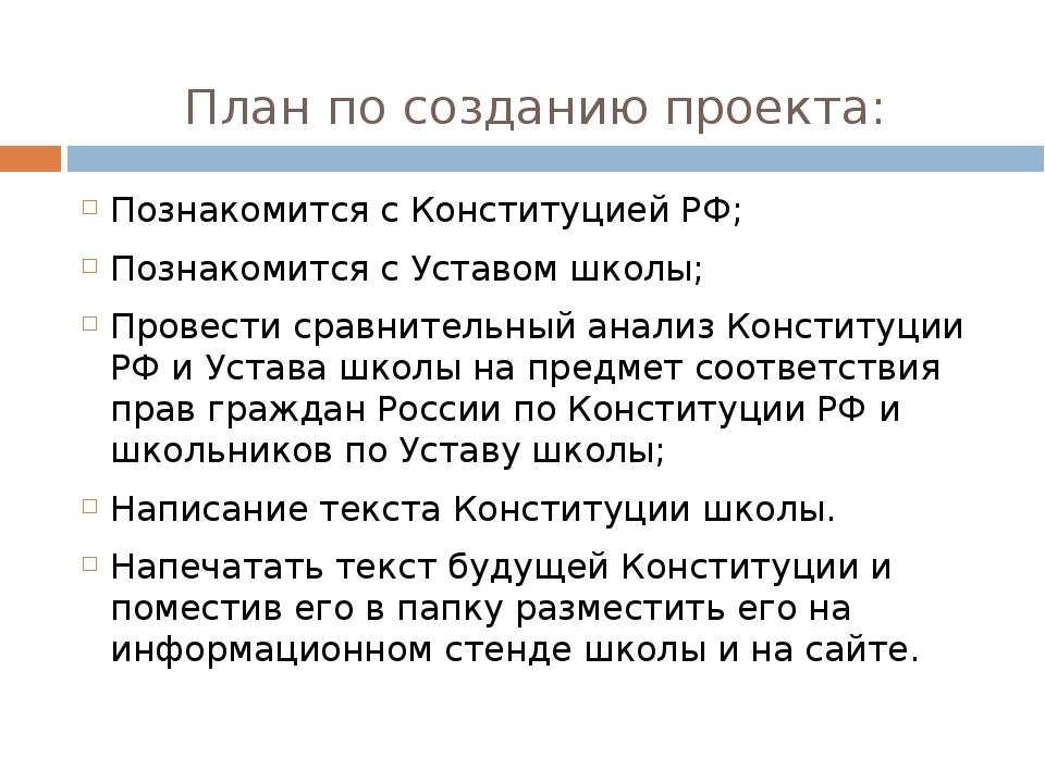 План по созданию проекта: Познакомится с Конституцией РФ; Познакомится с Уста...