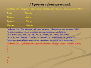 I Уровень (фонетический) Задание №1 Уберите одну букву, чтобы получилось ново