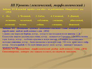 III Уровень (лексический, морфологический ) Задание №1 В каждой тройке слов о