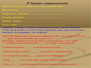 IV Уровень ( синтаксический) Задание №1 Определите способ связи в словосочета