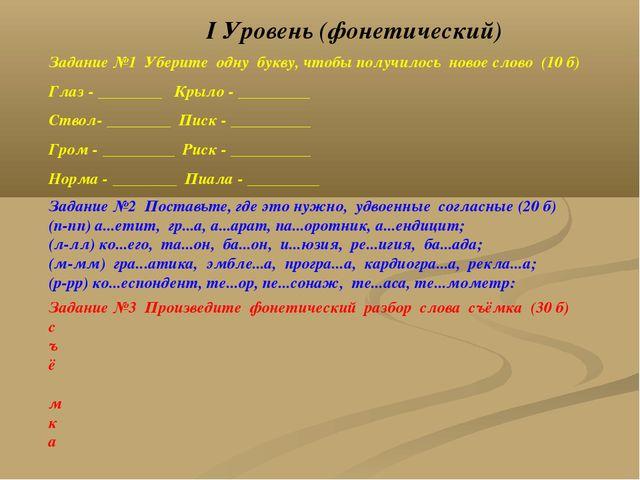 I Уровень (фонетический) Задание №1 Уберите одну букву, чтобы получилось ново...