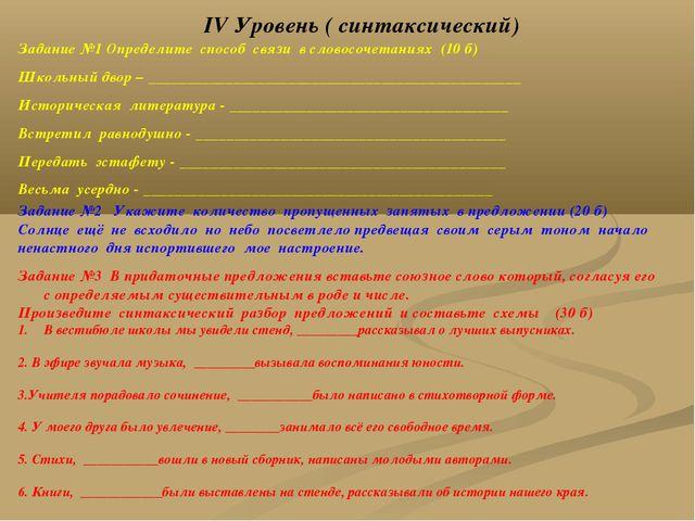 IV Уровень ( синтаксический) Задание №1 Определите способ связи в словосочета...