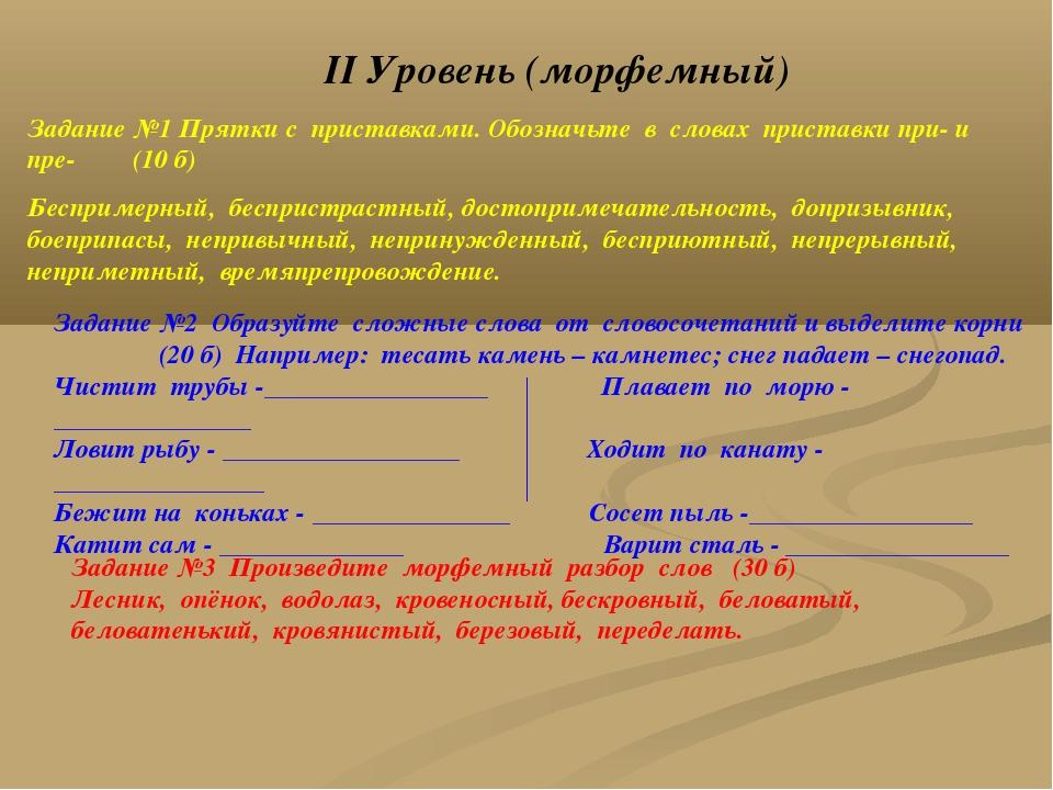 II Уровень (морфемный) Задание №1 Прятки с приставками. Обозначьте в словах п...