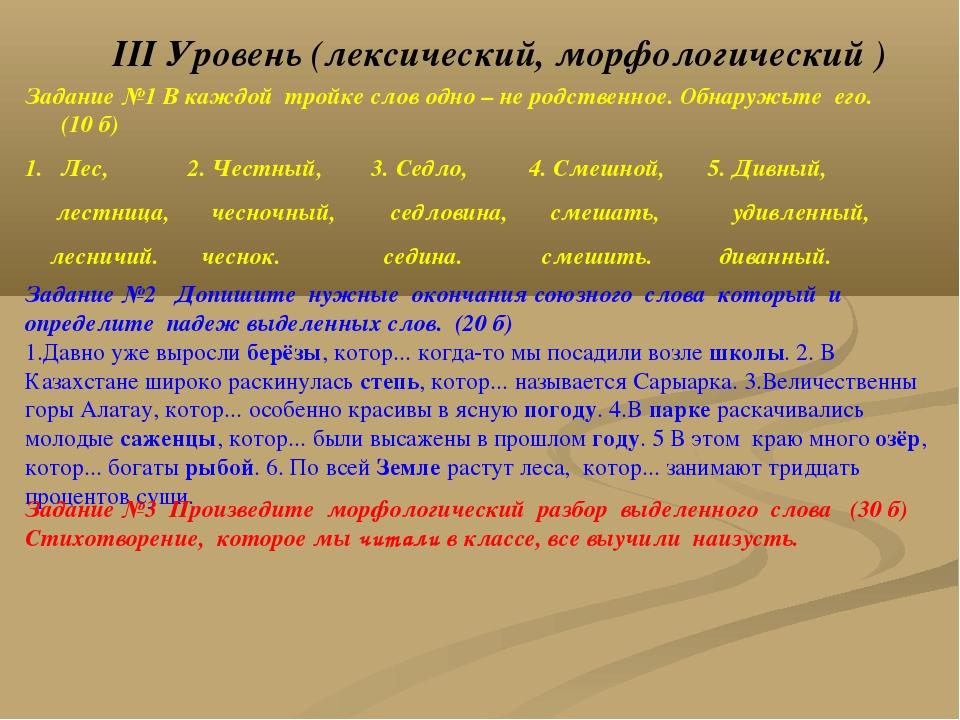 III Уровень (лексический, морфологический ) Задание №1 В каждой тройке слов о...