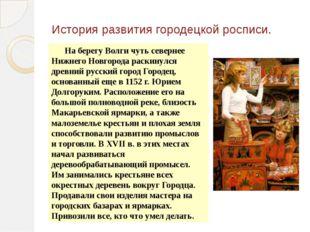 История развития городецкой росписи. На берегу Волги чуть севернее Нижнего Но