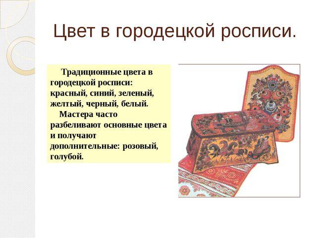 Цвет в городецкой росписи. Традиционные цвета в городецкой росписи: красный,...