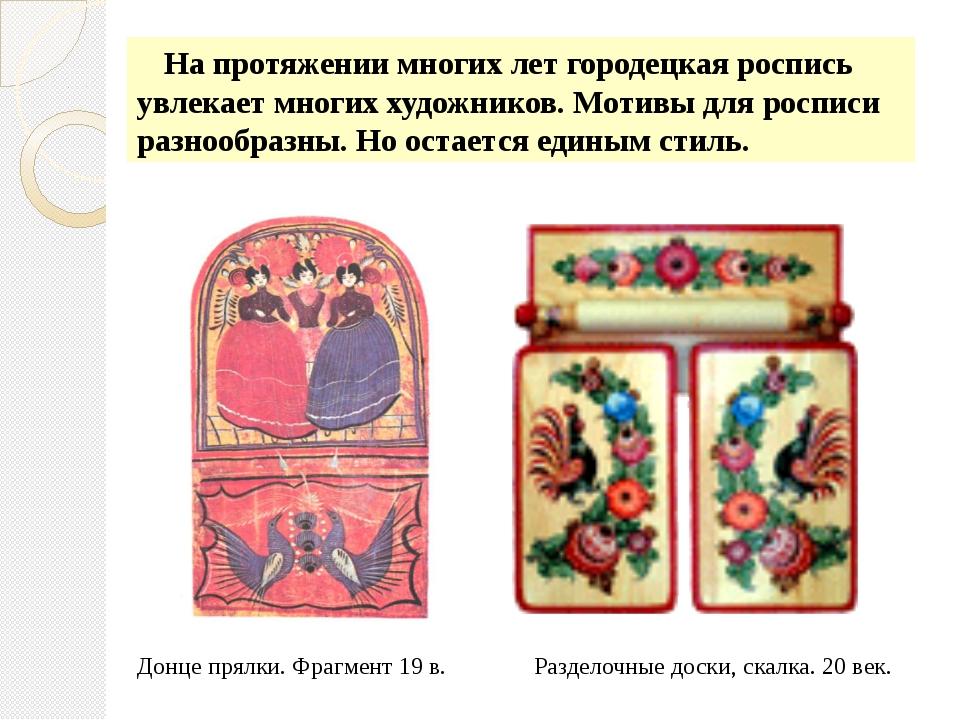 На протяжении многих лет городецкая роспись увлекает многих художников. Моти...
