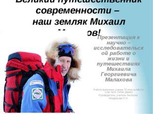 Великий путешественник современности – наш земляк Михаил Малахов! Презентация