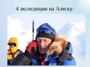 4 экспедиции на Аляску.