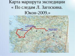 Карта маршрута экспедиции « По следам Л. Загоскина. Юкон-2009.»