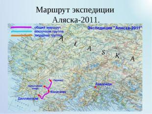 Маршрут экспедиции Аляска-2011.