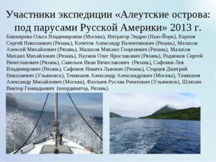 Участники экспедиции «Алеутские острова: под парусами Русской Америки» 2013