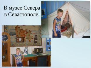 В музее Севера в Севастополе.