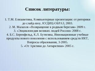 Список литературы: 1. Т.М. Елизаветина, Компьютерные презентации: от риторик