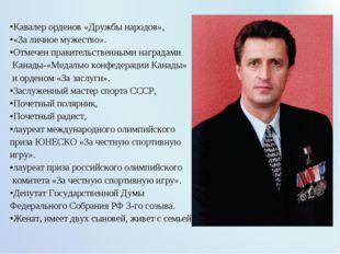 Кавалер орденов «Дружбы народов», «За личное мужество». Отмечен правительств