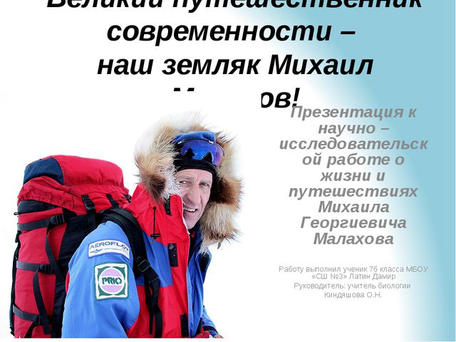 Великий путешественник современности – наш земляк Михаил Малахов! Презентация...