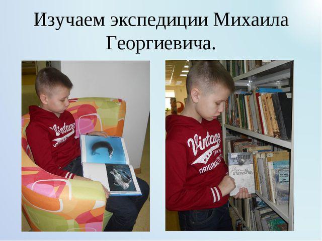 Изучаем экспедиции Михаила Георгиевича.