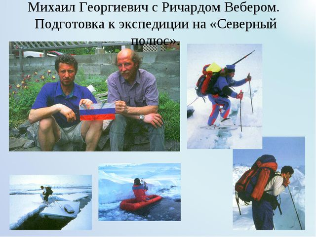 Михаил Георгиевич с Ричардом Вебером. Подготовка к экспедиции на «Северный по...