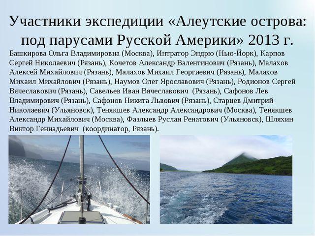 Участники экспедиции «Алеутские острова: под парусами Русской Америки» 2013...