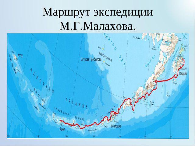 Маршрут экспедиции М.Г.Малахова.