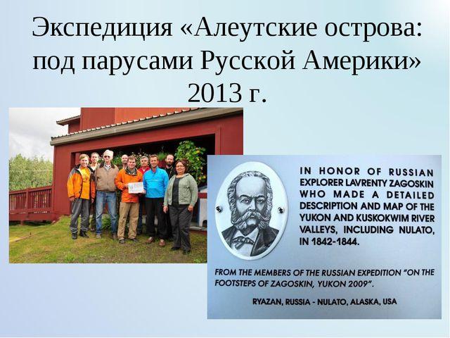 Экспедиция «Алеутские острова: под парусами Русской Америки» 2013 г.
