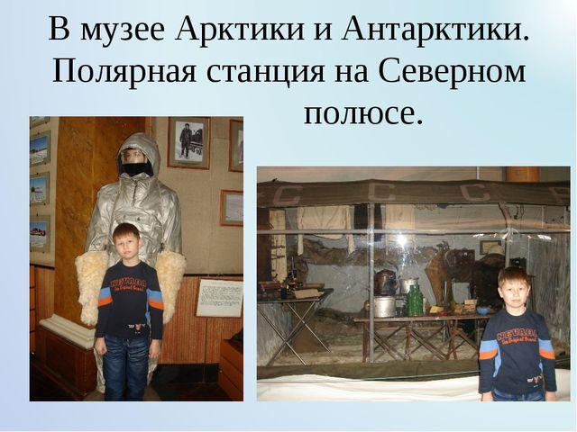 В музее Арктики и Антарктики. Полярная станция на Северном полюсе.