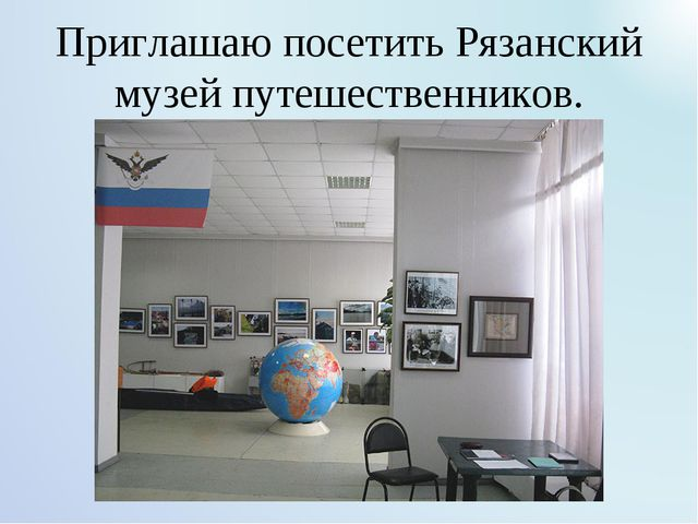 Приглашаю посетить Рязанский музей путешественников.