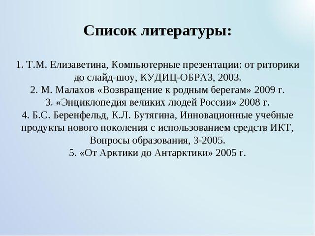 Список литературы: 1. Т.М. Елизаветина, Компьютерные презентации: от риторик...