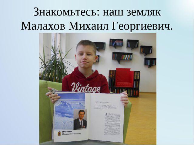 Знакомьтесь: наш земляк Малахов Михаил Георгиевич.