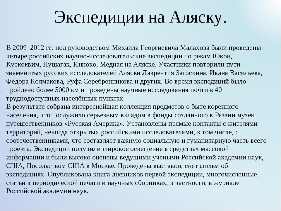 Экспедиции на Аляску. В 2009–2012 гг. под руководством Михаила Георгиевича Ма...