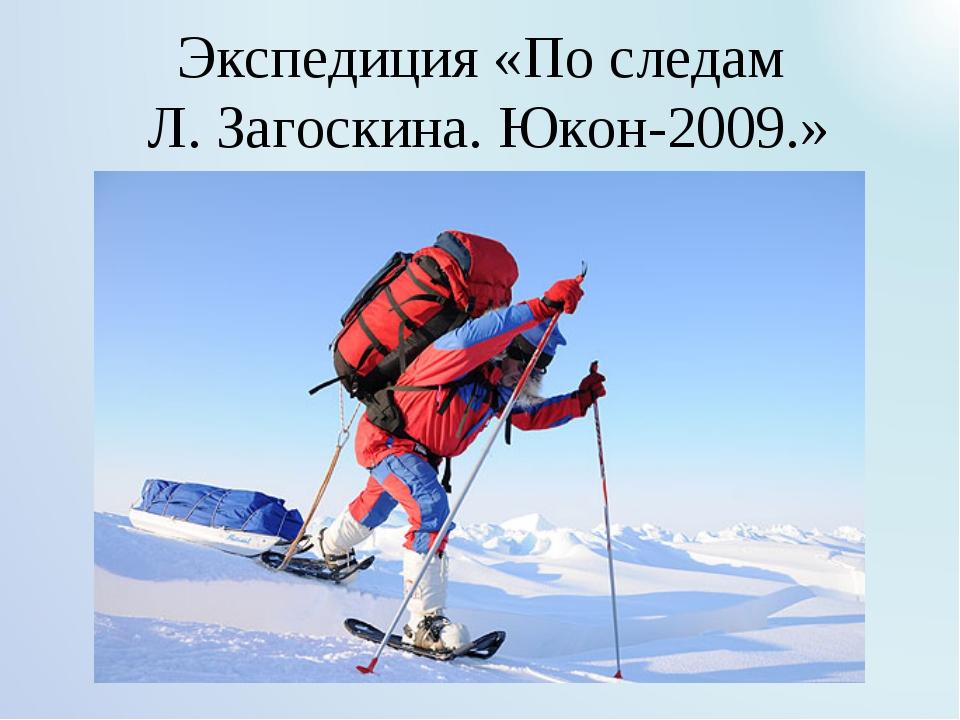 Экспедиция «По следам Л. Загоскина. Юкон-2009.»