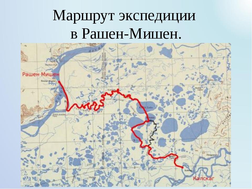 Маршрут экспедиции в Рашен-Мишен.
