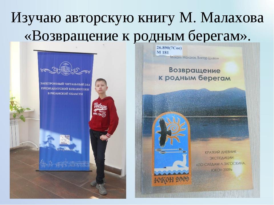 Изучаю авторскую книгу М. Малахова «Возвращение к родным берегам».