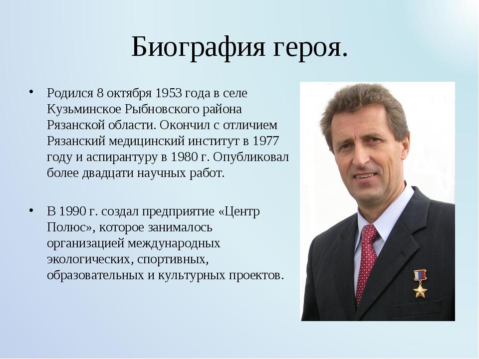 Биография героя. Родился 8 октября 1953 года в селе Кузьминское Рыбновского р...