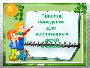 Правила поведения для воспитанных детей в школе