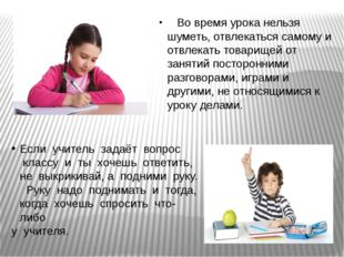 Если учитель задаёт вопрос классу и ты хочешь ответить, не выкрикив