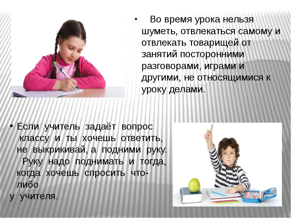 Если учитель задаёт вопрос классу и ты хочешь ответить, не выкрикив...