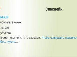 Синквейн ВЫБОР .2 прилагательных 3 глагола Пословица Резюме можно начать слов