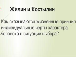 Жилин и Костылин Как сказываются жизненные принципы, индивидуальные черты хар