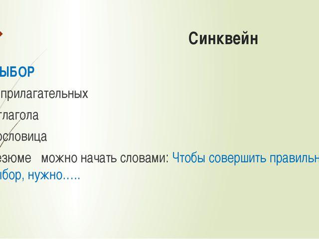 Синквейн ВЫБОР .2 прилагательных 3 глагола Пословица Резюме можно начать слов...
