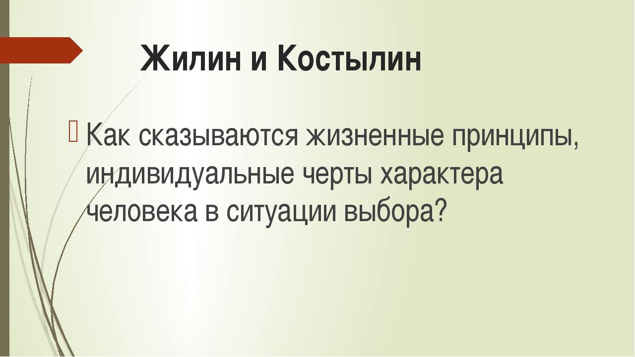 Жилин и Костылин Как сказываются жизненные принципы, индивидуальные черты хар...