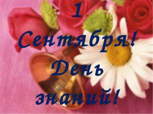 1 Сентября! День знаний!