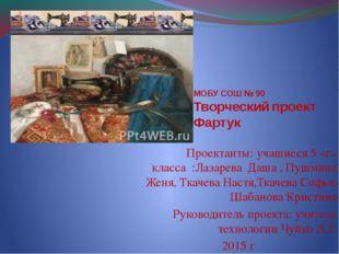 МОБУ СОШ № 90 Творческий проект Фартук Проектанты: учащиеся 5 «г» класса :Лаз